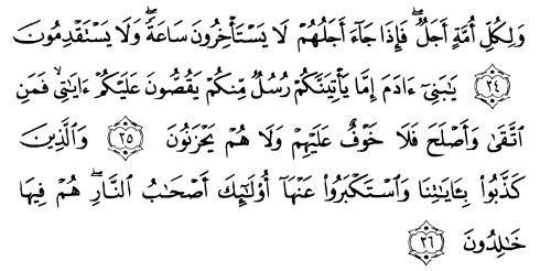tulisan arab alquran surat al a'raaf ayat 34-36