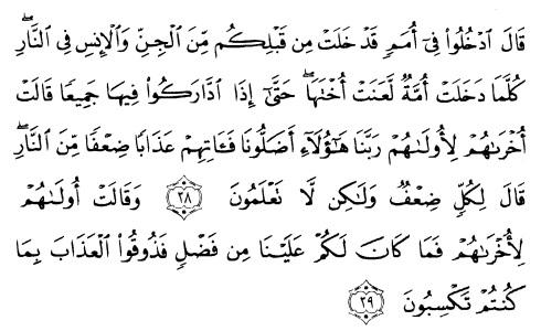 tulisan arab alquran surat al a'raaf ayat 38-39