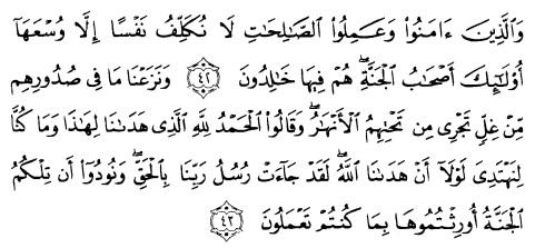 tulisan arab alquran surat al a'raaf ayat 42-43