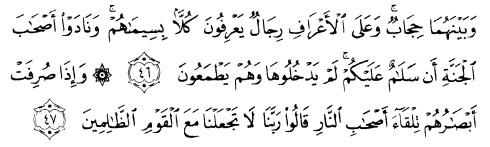 tulisan arab alquran surat al a'raaf ayat 46-47