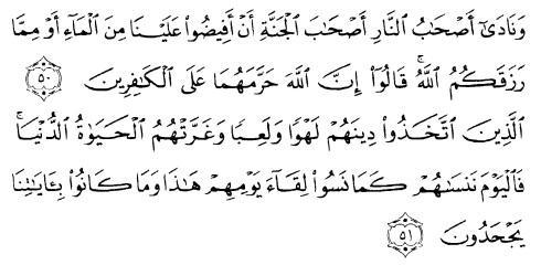tulisan arab alquran surat al a'raaf ayat 50-51