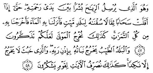 tulisan arab alquran surat al a'raaf ayat 57-58
