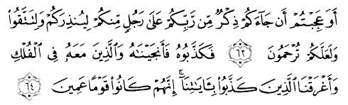 tulisan arab alquran surat al a'raaf ayat 63-64