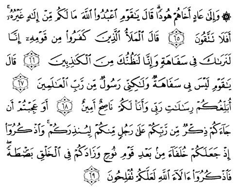 tulisan arab alquran surat al a'raaf ayat 65-69