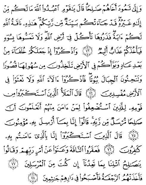 tulisan arab alquran surat al a'raaf ayat 73-78