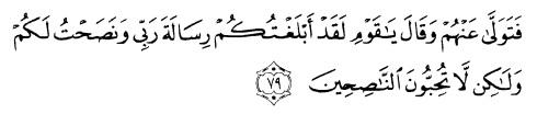 tulisan arab alquran surat al a'raaf ayat 79