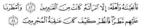 tulisan arab alquran surat al a'raaf ayat 83-84