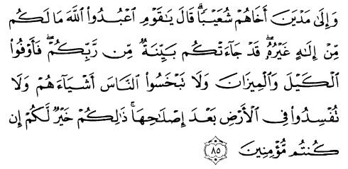 tulisan arab alquran surat al a'raaf ayat 85
