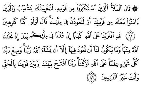 tulisan arab alquran surat al a'raaf ayat 88-89
