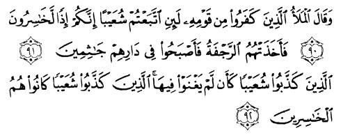 tulisan arab alquran surat al a'raaf ayat 90-92