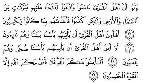 tulisan arab alquran surat al a'raaf ayat 96-99