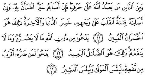 tulisan arab alquran surat al hajj ayat 11-13