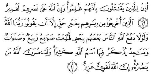 tulisan arab alquran surat al hajj ayat 39-40