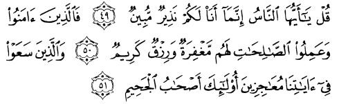 tulisan arab alquran surat al hajj ayat 49-51