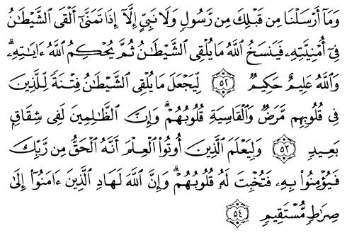 tulisan arab alquran surat al hajj ayat 52-54