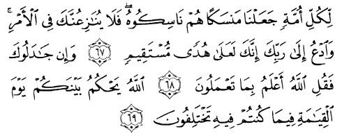 tulisan arab alquran surat al hajj ayat 67-69