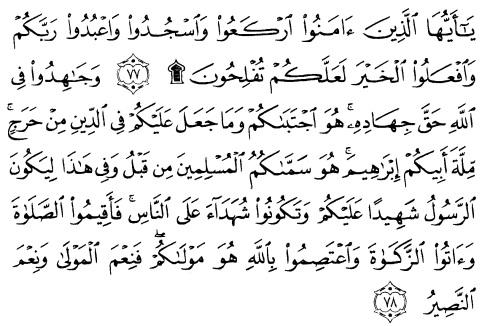 tulisan arab alquran surat al hajj ayat 77-78