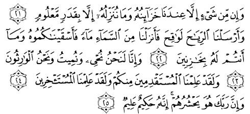 tulisan arab alquran surat al hijr ayat 21-25