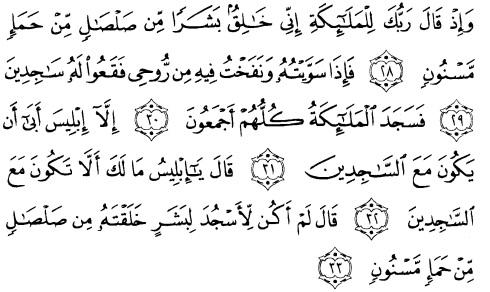 tulisan arab alquran surat al hijr ayat 28-33