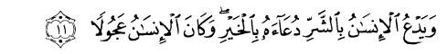 tulisan arab alquran surat al israa ayat 11