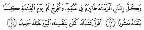tulisan arab alquran surat al israa ayat 13-14