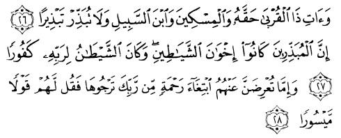 tulisan arab alquran surat al israa ayat 26-28