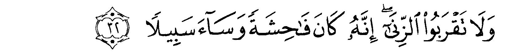 Tafsir Ibnu Katsir Surah An Israa Ayat 32 Alquranmulia