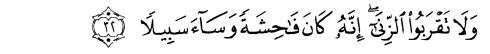 tulisan arab alquran surat al israa ayat 32
