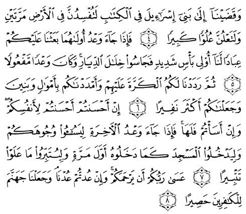 tulisan arab alquran surat al israa ayat 4-8