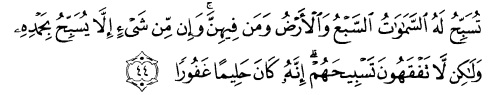 tulisan arab alquran surat al israa ayat 44