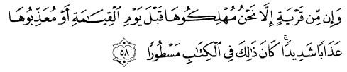 tulisan arab alquran surat al israa ayat 58