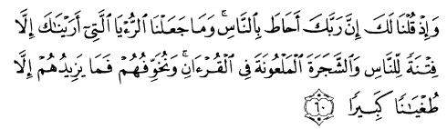 tulisan arab alquran surat al israa ayat 60