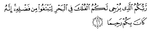 tulisan arab alquran surat al israa ayat 66