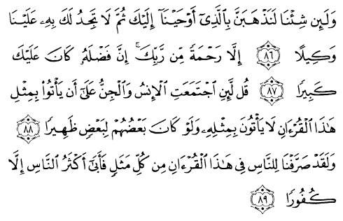 tulisan arab alquran surat al israa ayat 86-89
