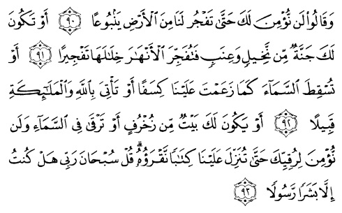 tulisan arab alquran surat al israa ayat 90-93