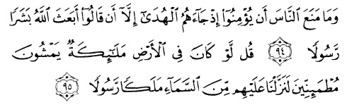tulisan arab alquran surat al israa ayat 94-95