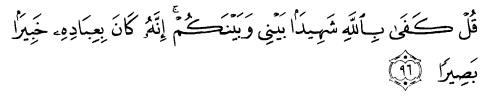 tulisan arab alquran surat al israa ayat 96