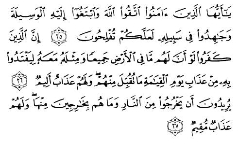tulisan arab alquran surat al maidah ayat 35-37