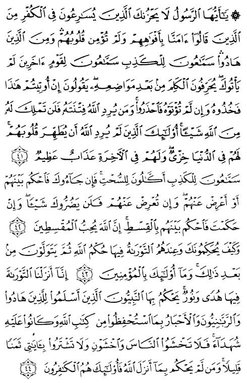 tulisan arab alquran surat al maidah ayat 41-44