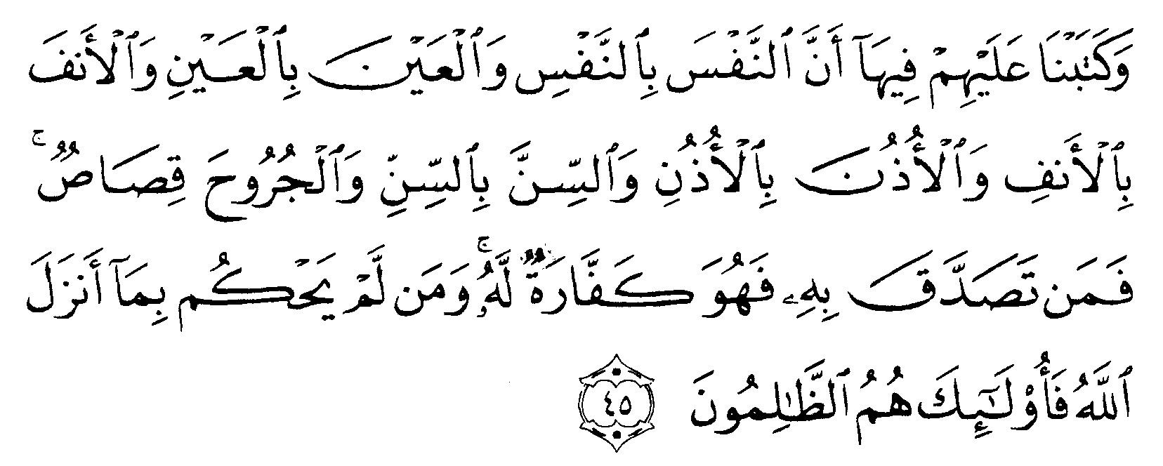 Al Maidah Arab 61
