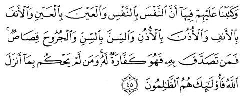 tulisan arab alquran surat al maidah ayat 45