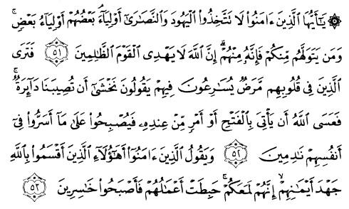 tulisan arab alquran surat al maidah ayat 51-53