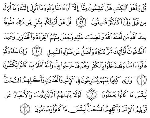 tulisan arab alquran surat al maidah ayat 59-63