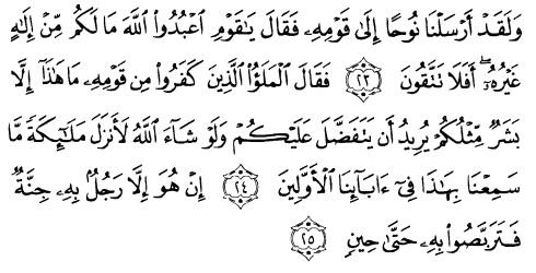 tulisan arab alquran surat al mu'minuun ayat 23-25