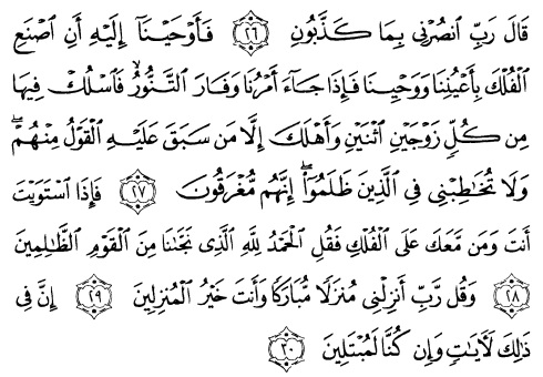 tulisan arab alquran surat al mu'minuun ayat 26-30
