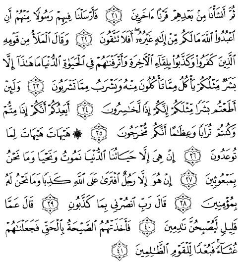 tulisan arab alquran surat al mu'minuun ayat 31-41