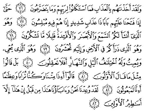 tulisan arab alquran surat al mu'minuun ayat 76-83