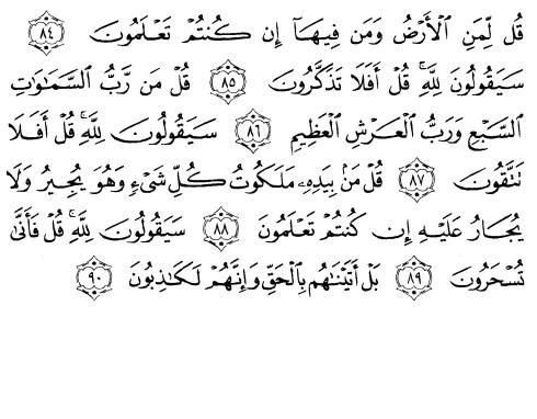 tulisan arab alquran surat al mu'minuun ayat 84-90
