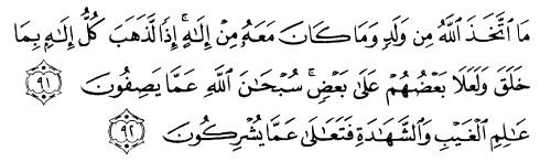 tulisan arab alquran surat al mu'minuun ayat 91-92