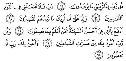tulisan arab alquran surat al mu'minuun ayat 93-98